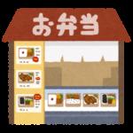 新横浜駅・温かいお弁当