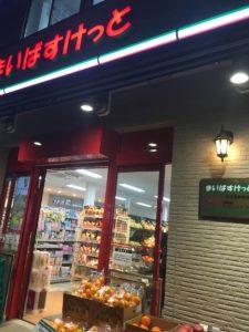 元住吉スーパーマーケット
