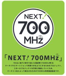 NEXT700MHz