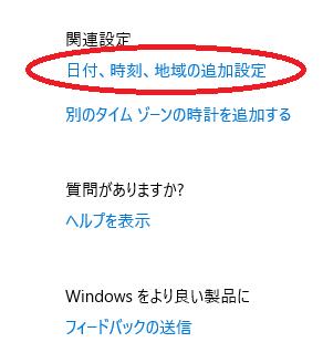 Windows10時計合わせ