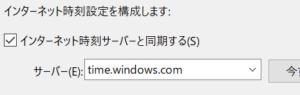 Windows10時刻合わせ
