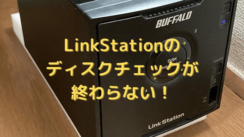 LinkStationディスクチェック