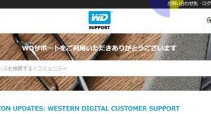 WDサポート