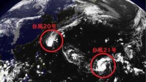 ダブル台風過去