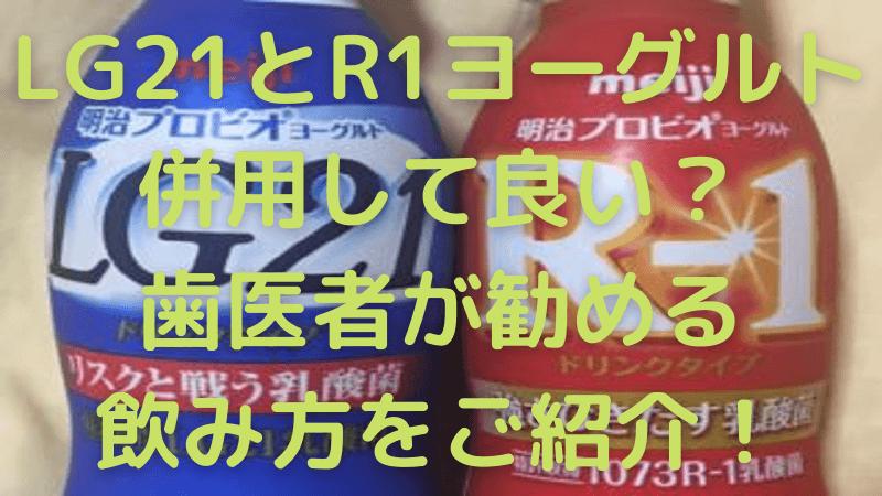 LG21とR1